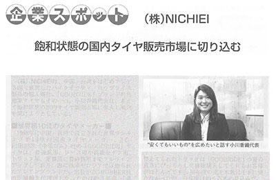 TEIKOKU NEWS
